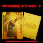 【Twitter懸賞】1,503名様★netmarble「KOFAS純金製 スペシャルカード、オリジナルパーカー、他」