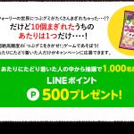 【ネット懸賞】1,000名様★春日井製菓「LINEポイントP500」