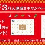 【Twitter懸賞】100名様★クオカード公式「QUOカード500円分」