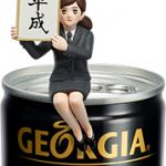 【クローズド懸賞】【自販機限定】75万名様★ジョージア「平成のフチ子」
