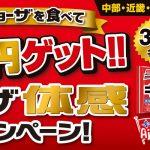【ハガキ懸賞】【クローズド懸賞】300名様★味の素冷凍食品「現金1万円」