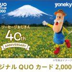 【クローズド懸賞】【ハガキ懸賞】200名様★米久「QUOカード2,000円分」