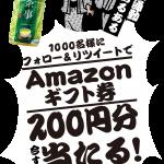 【Twitter懸賞】【その場で当たる】合計1,000名様★アキュア「Amazonギフト券 200円分」