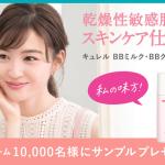 【無料サンプル】合計10,000名様★花王「キュレル BBクリーム サンプル」