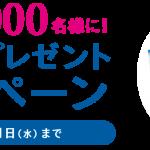 【無料サンプル】60,000名様★花王ソフィーナ「美白美容液ET サンプル3日分」