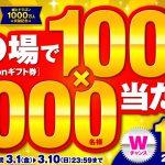 【Twitter懸賞】【その場で当たる】1,000名様★城とドラゴン公式★「Amazonギフト券1,000円分」