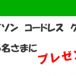 【ハガキ/web応募】205名様★全国地養鳥協会「地養鳥しゃぶしゃぶ肉、ダイソン コードレスクリーナー、地養菜 やみつきおろしポン酢」