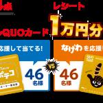 【クローズド懸賞】【ネット懸賞】合計92名様★Tohato「オリジナルQUOカード10,000円分」