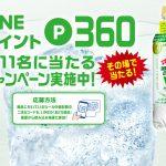 【クローズド懸賞】【LINE懸賞】【その場で当たる】1,111名様★アサヒ飲料「LINEポイント360ポイント」