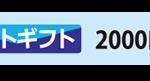【ネット懸賞】【現金・金券】30名様★日本図書普及「2000円分の図書カードネットギフト」