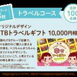 【クローズド懸賞】【ハガキ懸賞】合計1,000名様★不二家「選べる日本の米カタログギフト、JTBトラベルギフト10,000円相当、他」