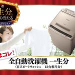 【LINE懸賞】1名様★ソフトバンク「洗濯機(日立 ビートウォッシュ BW-V100C) 一生分」