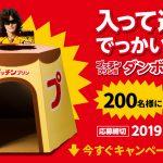 【ネット懸賞】200名様★江崎グリコ「プッチンプリン型ダンボールハウス」