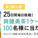 【Twitter懸賞】100名様★コカ・コーラ「爽健美茶1ケース」