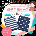 【ネット懸賞】【応募者全員】ベビーカレンダー「母子手帳ケース、しかけ絵本」
