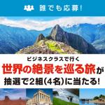 【ネット懸賞】【海外旅行】2組4名様★出光昭和シェル「ビジネスクラスで行く 世界の絶景を巡る旅」
