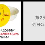 【クローズド懸賞】【Twitter懸賞】200名様★ぐでたま×チキンラーメン「オリジナルふた付きどんぶり」