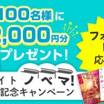 【Twitter懸賞】100名様★スターツ出版「図書カード2,000円分」