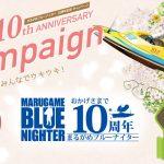 【ネット懸賞】53名様★ボートレースまるがめ「10周年記念オリジナル金貨(24金)※10万円相当、日本旅行 旅行券10万円分、他」