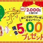 【クローズド懸賞】【ハガキ懸賞】2,000名様★東洋水産「現金5,000円」