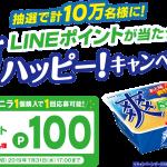 【クローズド懸賞】【LINE懸賞】合計10万名様★ロッテ「LINEポイント 100ポイント分」