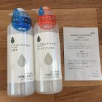【当選報告】アサヒグループのキャンペーンで「素肌しずく 保湿化粧水&保湿ゲル」が当選しました。