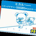【Twitter懸賞】【豪華景品】1名様★QUOカード×ペヤング「QUOカードPay 100万円分」