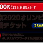 【クローズド懸賞】【ハガキ懸賞】合計2,300名様★アース製薬「東京2020オリンピック観戦チケット、商品券1万円分、他」