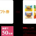 【Twitter懸賞】150名様★日清製粉「Amazonギフト券1万円分、パスタ&パスタソース 全8種類詰合せ」