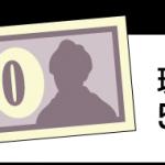 【クローズド懸賞】【コンビニ限定】【web懸賞】3,000名様★サントリー「現金5,000円」
