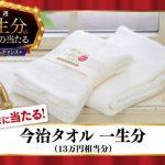 【LINE懸賞】2名様★ソフトバンク「今治タオル 一生分」