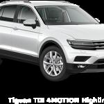 【ネット懸賞】【自動車】1名様★フォルクスワーゲン「特別アウトドア仕様 Tiguan TDI 4MOTION Highline」