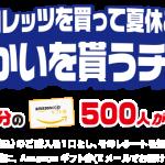 【クローズド懸賞】【ネット懸賞】500名様★クロレッツ「Amazonギフト券10,000円分」