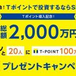 【ネット懸賞】【高額商品】20名様★SBI証券「100万円分のTポイント」