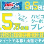 【Twitter懸賞】8.5万名様★グリコ「パピコ無料引換えクーポン」