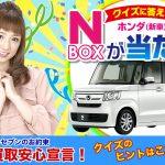 【ネット懸賞】【ハガキ懸賞】1名様★カーセブン「HONDA N-BOX(新車)」