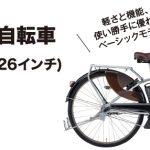 【ネット懸賞】【カンタン応募】5名様★ニチレイ「YAMAHA 電動アシスト自転車 PAS With(26インチ)
