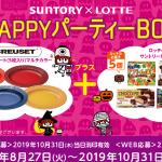 【クローズド懸賞】【ハガキ懸賞/web】1,000名様★サントリー「HAPPYパーティーBOX」