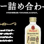 【クローズド懸賞】【ネット懸賞】合計200名様★明治「こだわりの洋酒セット」