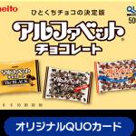 【クローズド懸賞】【ネット懸賞】2,000名様★meito「オリジナルQUOカード5,000円分」