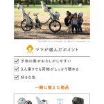 【ネット懸賞】5名様★ブリヂストンサイクル「ビッケNewモデル」