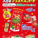 【クローズド懸賞】【ネット懸賞】500名様★ロッテ「おかしがたっぷり詰まった大きなクリスマスマーチ」