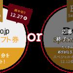 【クローズド懸賞】【Twitter懸賞】500名様★森永製菓「アマゾンギフト券1,212円分」