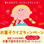 【ネット懸賞】【カンタン応募】3,000名様★ 全日本菓子協会「お菓子詰合せセット」