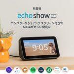【Twitter懸賞】100名様★Amazon「Amazon Echo Show 5」