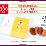 【クローズド懸賞】【ハガキ懸賞】毎月300名様★森永製菓「TAICHIRO MORINAGAキャンペーン限定キャラメルラスク」