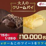 【Twitter懸賞】合計10,000名様★NTTドコモ「大人のクリームパイ無料クーポン」