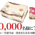 【web/ハガキ】10,000名様★丸美屋「丸美屋商品詰め合わせBOX」