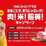 【web】【Twitter懸賞】104名様★サントリー「牛1頭分の肉 山分け 三重県松阪牛肉4kg、一俵分の米、他」」
