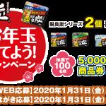 【クローズド懸賞】【ハガキ/web】100名様★エステー「JCBギフトカード 5,000円分」
